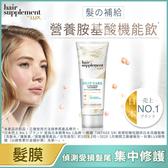麗仕髮的補給營養胺基酸深層修護髮膜170g