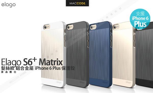 Elago S6 Matrix 鋁合金 保護殼 iPhone 6S Plus / 6 Plus(5.5吋)專用 公司貨 贈保護貼