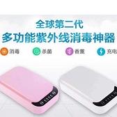 納米鍍膜多功能手機消毒盒美妝消毒家居紫外線殺菌除螨便攜消毒盒 快速出貨