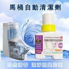 外銷日本 第二代 馬桶自動清潔劑 沖水寶 200ml (薰衣草)