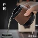 黑陶公道杯功夫茶具大公杯陶瓷日式家用分茶器個性粗陶茶具配件公倒杯LXY4855【極致男人】