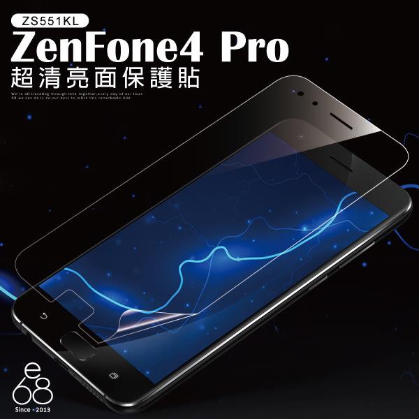 亮面高清保護貼 ASUS ZenFone4 Pro ZS551KL Z01GD 保貼 軟膜 一般亮面螢幕貼 螢幕 手機 貼膜 螢幕保護貼