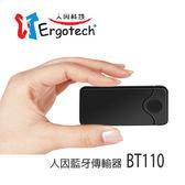 Ergotech人因科技 BT110 藍牙傳輸器