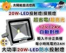 【久大電池】 自動電壓對應 直流DC 12V / 24V 20W LED 大功率投射燈 探照燈 1580LM (白/黃)