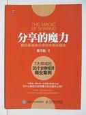 【書寶二手書T2/行銷_EMH】分享的魔力:瘋狂吸金的分享經濟商業模式_張雪松