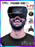 VR眼鏡手機專用3D體感游戲手柄智慧一體機藍光近視頭戴式虛擬現實小時光生活館