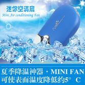 微型冷氣機 迷妳掌上空調制冷無葉USB可充電扇兒童手持隨身便攜式小型電風扇 城市玩家