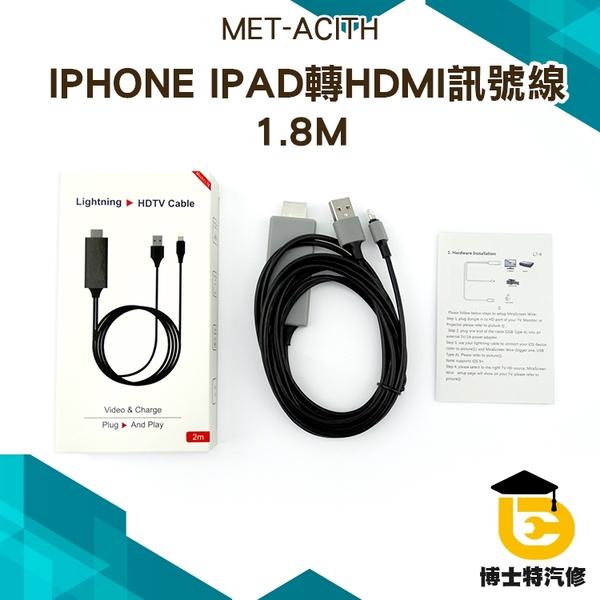 博士特汽修 IOS iPhone HDMI lightning 轉電視 連接線 i7 i8 pad 手機轉電視ACITH