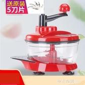 手動絞肉機家用手搖攪拌器餃子餡碎菜機攪肉切辣椒神器小型料理機