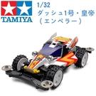 TAMIYA 田宮 1/32 模型車 迷你四驅車 DASH-1 1號皇帝 MS底盤 18625