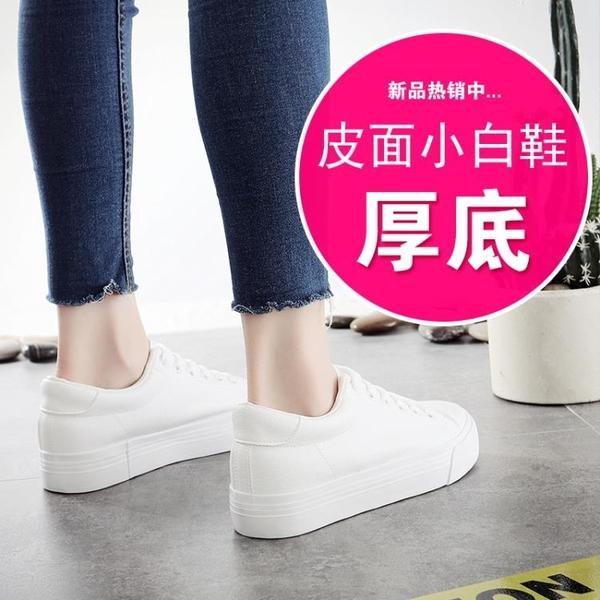 小白鞋 街拍厚底皮面鬆糕底增高帆布鞋韓版休閒鞋板鞋