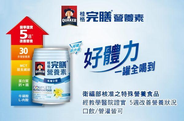 桂格完膳營養素 香草低糖 250ml*24入/箱【媽媽藥妝】