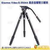 GIZOMOS G-3504A 攜帶型 油壓錄影三腳架套組 公司貨 載重4KG 75mm碗公