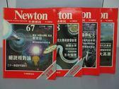 【書寶二手書T9/雜誌期刊_QOG】牛頓_67~70期間_共4本合售_細說相對論等