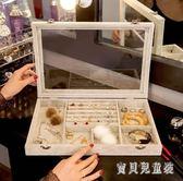 首飾盒 簡約透明飾品耳環戒指多格公主歐式防塵結婚禮物TA1001『寶貝兒童裝』