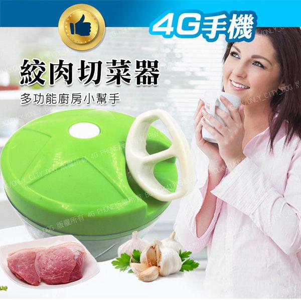 多功能絞肉切菜器 不鏽鋼 3刀片 切菜機 嬰兒輔食料理器 手動切菜機 手拉式 絞肉器【4G手機】