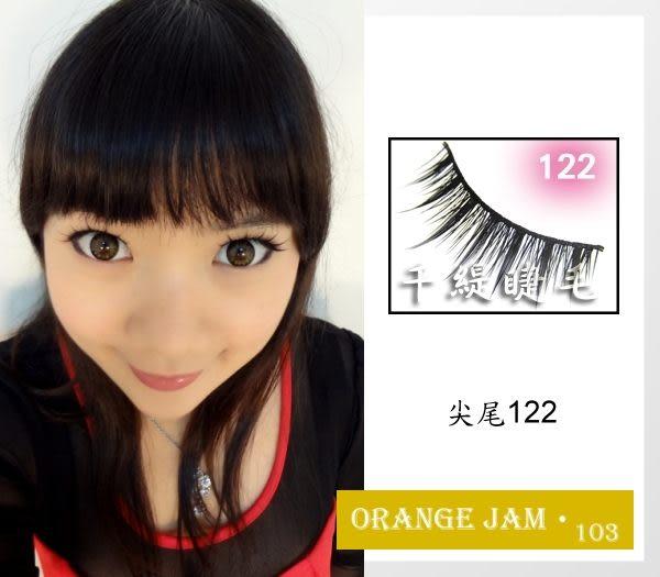 千緹假睫毛 尖尾-122
