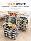 收納筐洗衣籃可折疊臟衣簍家用衣物籃子衣服框【聚寶屋】
