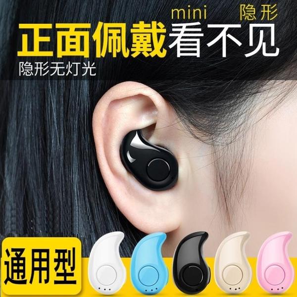 適用于OPPO藍芽耳機R15/R11/R11S/R9/R9S手機通用 聖誕節免運