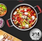 304不銹鋼湯鍋復底加厚不粘鍋家用雙耳燉鍋湯奶鍋電磁爐通用 PA12486『男人範』