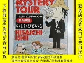 二手書博民逛書店Comical罕見Mystery Tour(日文原版)Y1280
