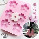冰格 冰塊模具 製冰盒 冰塊盒 櫻花 製冰器 矽膠模具 造型模具 皂模 食品級矽膠(V50-2029)