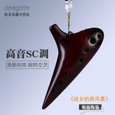【SONYIN/鬆音】12孔SC陶笛高音C調專業演奏級款樂器初學包教會 【原本良品】