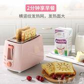 烤面包機家用小早餐機 全自動多士爐2片土吐司多功能宿舍小功率考 【時尚新品】LX220V