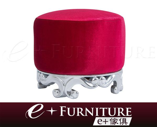 『 e+傢俱 』AC28 阿黛爾 Adele 新古典 時尚古典 雕花 化妝椅 | 矮凳 可訂製