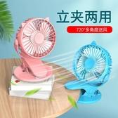 桌上型風扇USB小風扇辦公室宿舍桌面夾子電風扇貓耳朵便攜式學生風 小宅君