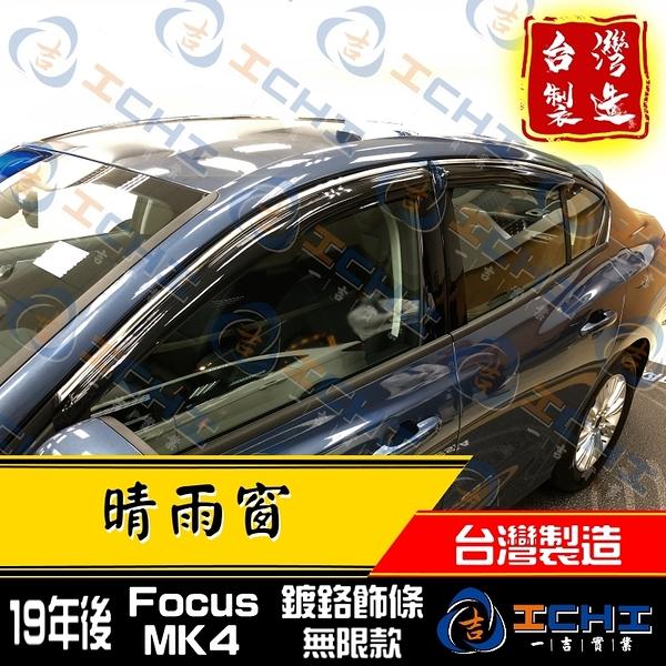 【一吉】【無限款+鍍鉻】19年後 Focus MK4 晴雨窗 /台灣製 focus晴雨窗 mk4晴雨窗 focus無限