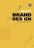 關於品牌設計我想和您分享的心得【城邦讀書花園】