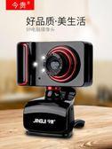 電腦攝像頭 筆記本內置帶麥克風話筒夜視主播視頻直播電腦家用usb美顏YYJ 卡卡西