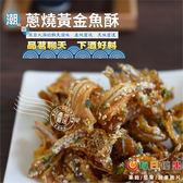 蔥燒黃金魚酥  每日優果