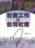 (二手書)社會工作與台灣社會