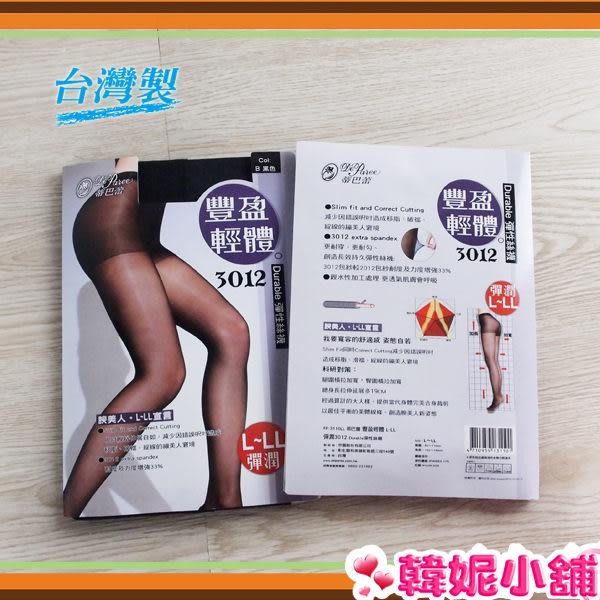 韓妮小舖 台灣製 蒂巴蕾 L~LL 透膚 豐盈輕體 彈性絲襪 彈性褲襪【2HQ0063】