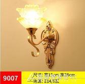 壁燈床頭臥室客廳燈現代簡約創意LED美式歐式背景墻過道 酷斯特數位3c YXS