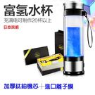 限時特價 充電便攜富氫水杯 日本技術水素...