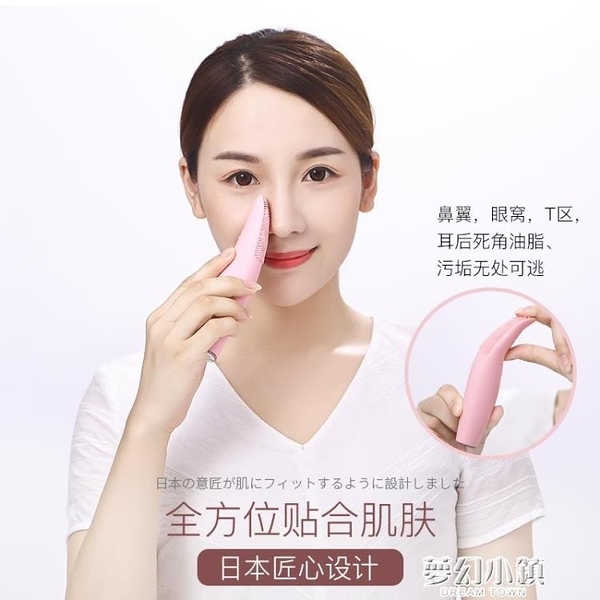 日本Maryku潔面儀毛孔清潔神器電動硅膠美容洗臉儀刷無線充電式女 中秋特惠