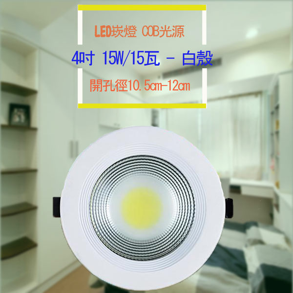 led崁燈燈具 組裝 簡單 適用 COB光源 集祥663 4吋 15w/15瓦 開孔10.5-12cm 免運費 廠商直送