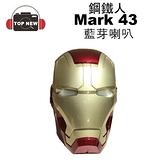 [福利品] 鋼鐵人 藍芽喇叭 馬克43 Mark43 Mark XLIII 無外箱 說明書.以及其他配件