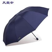折傘超加大號男女加固三折疊雙/三人黑膠遮陽晴雨傘 童趣屋 交換禮物