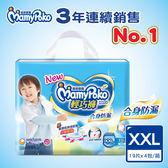 (NEW! 全新升級)滿意寶寶 輕巧褲男(XXL)  箱購 (19片 x 4包/箱)