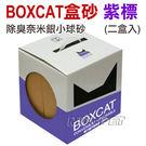 ◆MIX米克斯◆【特價2盒入免運】國際貓家BOXCAT【紫標】威力除臭奈米銀粒子貓砂-12L