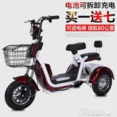 電動三輪車 女士電動三輪車家用小型代步車休閑成人迷你型雙人電瓶車接送孩子 快速出貨YYS