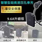 慧型超高速9.6A 四孔USB車充 手機 平板 行車紀錄器 相機皆可充【DouMyGo汽車百貨精品】