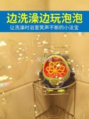 抖音同款兒童洗澡泡泡機自動吹泡泡神器電動泡泡器泡泡槍玩具無毒