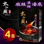 【太和殿】麻辣濃縮湯底。共4盒(530g/盒)(平均1盒$230)