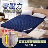 零壓力立體太空回彈加厚記憶床墊 雙人雙人藍色