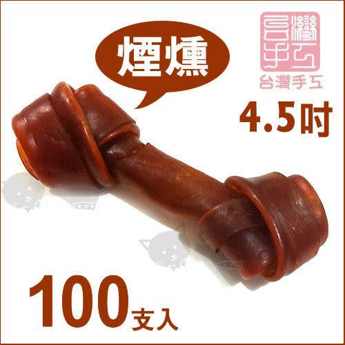 【寵樂子】《手工牛奶骨》寵物潔牙香濃牛奶 / 煙燻4.5吋-打結骨-超值包100支milkbone